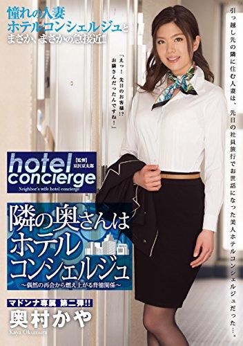 隣の奥さんはホテルコンシェルジュ ~偶然の再会から燃え上がる背徳関係~ 奥村かや マドンナ [DVD]