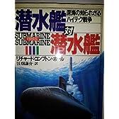 潜水艦対潜水艦―深海の知られざるハイテク戦争