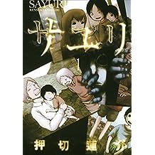 サユリ (1) (バーズコミックス)