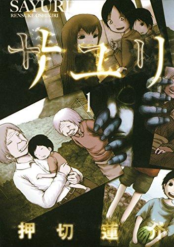 サユリ (1) (バーズコミックス)の詳細を見る