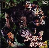 V-MONSTER ゴースト☆ボクサー [DVD]
