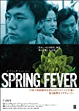 スプリング・フィーバー[DVD]
