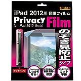 ブライトンネット iPad 2012用保護フィルム(のぞき見防止タイプ)+タッチペン付きPrivacy Film for iPad 2012 BI-IPAD3FILM/N
