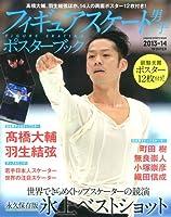 フィギュアスケート男子ポスターブック (GAKKEN SPORTS MOOK)