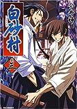 白砂村 巻3 (IDコミックス REXコミックス)