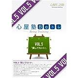 心屋塾BeトレDVD vol.5「損してもいい」 (心屋塾Beトレ)