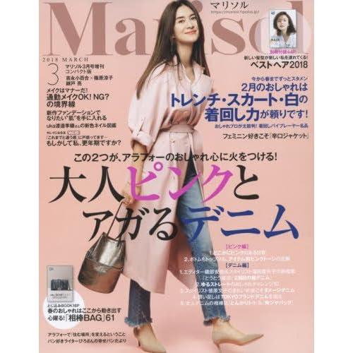 Marisol(マリソル) コンパクト版 2018年 03 月号 [雑誌]: Marisol(マリソル) 増刊