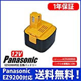 パナソニック Panasonic バッテリー EZ9200対応 互換 12V ドライバー 急速充電対応 新型 互換品