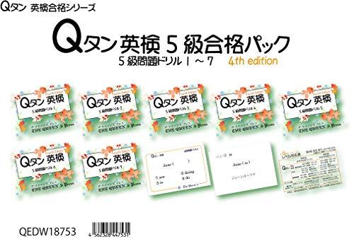 Qタン 英検5級合格パック 問題ドリル1~7 ;4th edition Qタン英検合格シリーズ