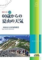 60歳からの夏山の天気 (気象ブックス)