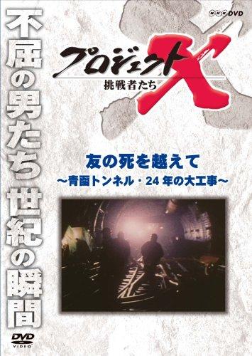 プロジェクトX 挑戦者たち 友の死を越えて ~青函トンネル・24年の大工事~ [DVD]