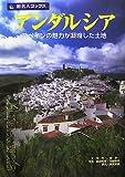 旅名人ブックス65 アンダルシア 第2版