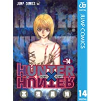 HUNTER×HUNTER モノクロ版 14 (ジャンプコミックスDIGITAL)