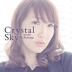 六道寺恵梨「Crystal Sky」の歌詞を収録したCDジャケット画像