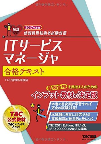 ITサービスマネージャ 合格テキスト 2017年度 (情報処理技術者試験対策)