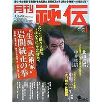 月刊 秘伝 2015年 01月号 [雑誌]