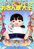 おさんぽ大王 7巻 (ビームコミックス)