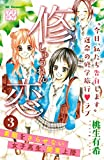 修恋 プチデザ(3) (デザートコミックス)