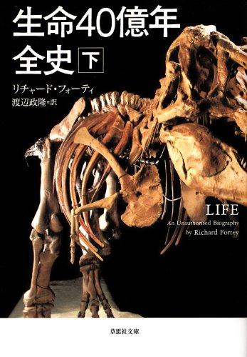 文庫 生命40億年全史 下 (草思社文庫)