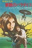 禁断のパラダイス―宇宙大作戦 (1978年) (ハヤカワ文庫―SF)