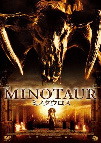 ミノタウロス [DVD]の詳細を見る