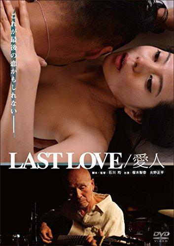 LAST LOVE/愛人 スペシャル・プライス[DVD]