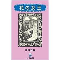花の女王 (児童書)