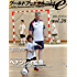 ワールドフットサルマガジンPlus! Vol.28: 10歳から12歳向けの1対1のトレーニング/フットサルスペイン代表を率いる名将へのインタビュー