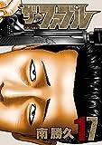 ザ・ファブル コミック 1-17巻セット