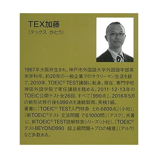 TOEIC L & R TEST 出る単特急 ...の紹介画像3