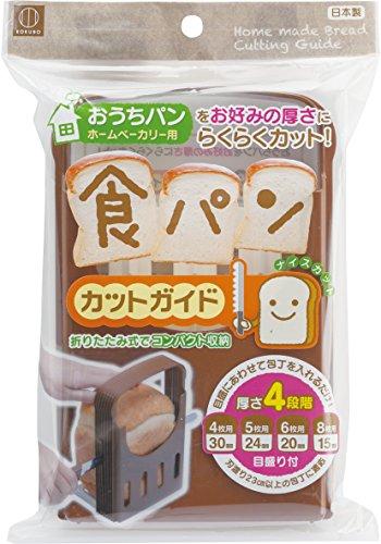 小久保 食パンカットガイド 食パンを厚さ4段階にカットできる食パンカットグッズ KK-093