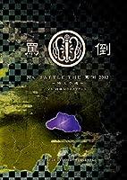 THE 罵倒 2012 埼玉予選 vs 戦極MC BATTLE [DVD]