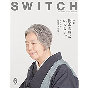 SWITCH Vol.34 No.6 樹木希林といっしょ。