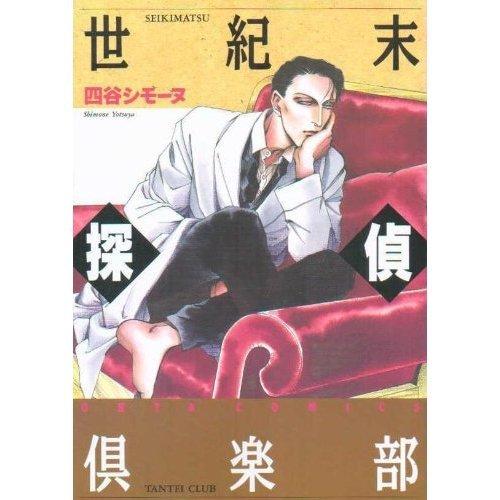 世紀末探偵倶楽部 (Ohta comics)の詳細を見る