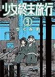少女終末旅行 3 (BUNCH COMICS)
