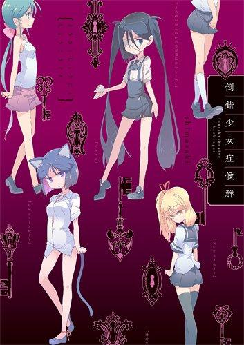倒錯少女症候群 (IDコミックス 百合姫コミックス)の詳細を見る