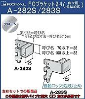 Sバー パイプ FOブラケット24 【 ロイヤル 】クロームめっき A-282S/283S [サイズ:70mm] [内々用外はめ式] ≪左右1組での販売品≫
