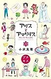 アリスとアマリリス プチキス(20) (Kissコミックス)