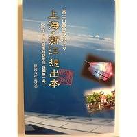 富士山静岡空港より 上海・浙江想出本