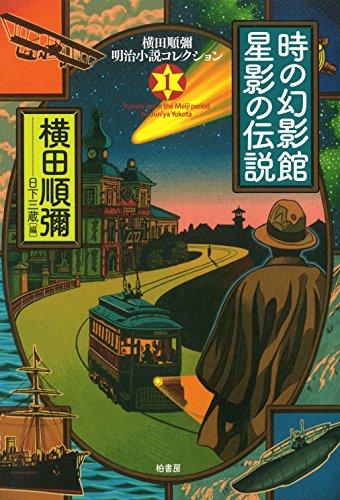 時の幻影館・星影の伝説 (横田順彌明治小説コレクション)の詳細を見る