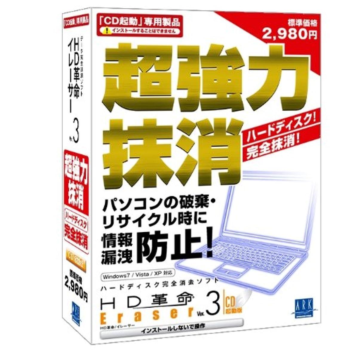 アーク情報システム HD革命/Eraser Ver.3 CD起動版