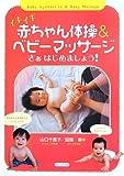 イキイキ赤ちゃん体操&ベビーマッサージ―さあはじめましょう!