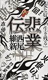 悲業伝 伝説 (講談社ノベルス)