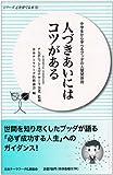 人づきあいにはコツがある―中学から学べるブッダの人間関係術 (シリーズ心を育てる本 (26))