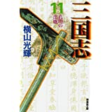 三国志 11 (潮漫画文庫)