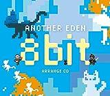 【Amazon.co.jp限定】アナザーエデン オリジナル・サウンドトラック2(8bitアレンジCD付)(ポストカード付) 画像