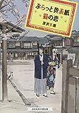 ぷらっと黄表紙 猫の恋(招き猫文庫)