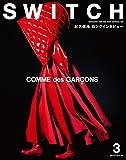 SWITCH Vol.33 No.3 ◆ COMME des GARCONS 未来への意思を繋ぐもの