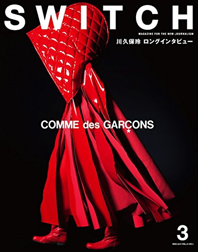 SWITCH Vol.33 No.3 ◆ COMME des GARCONS 未来への意思を繋ぐものの詳細を見る