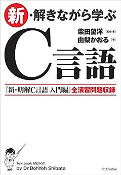 [柴田 望洋, 由梨 かおる]の新・解きながら学ぶC言語
